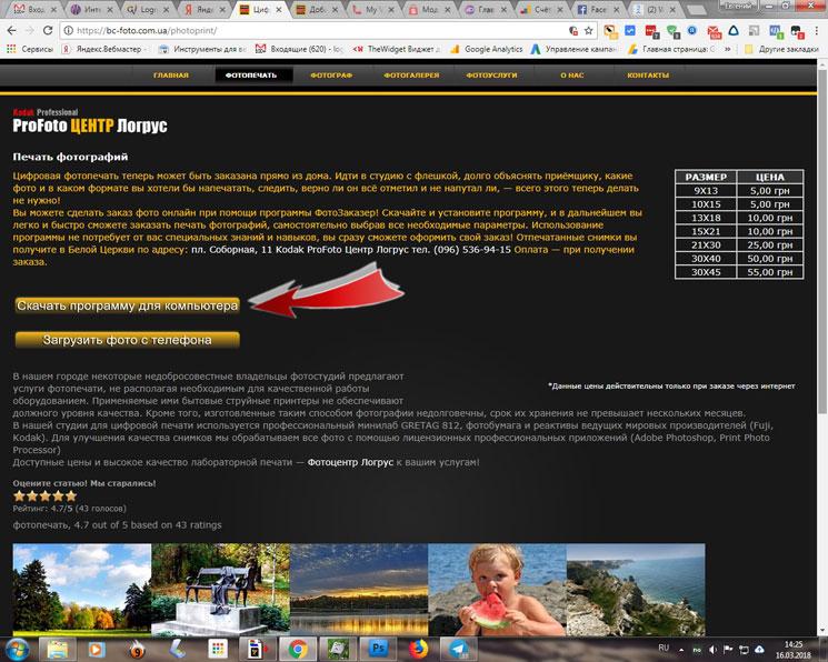 Компьютерная программа для заказа фотопечати через интернет. Подробная инструкция.