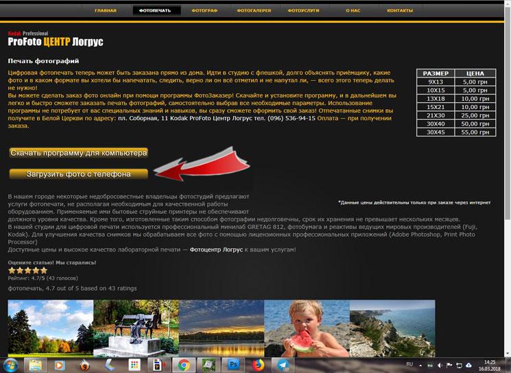 Программа для заказа фотопечати online. Подробная инструкция.